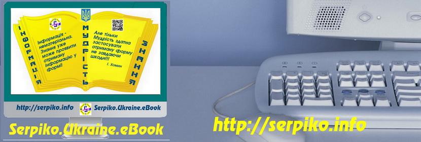 SerUkreBook1