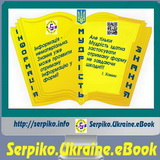 Serpiko Ukraine eBook